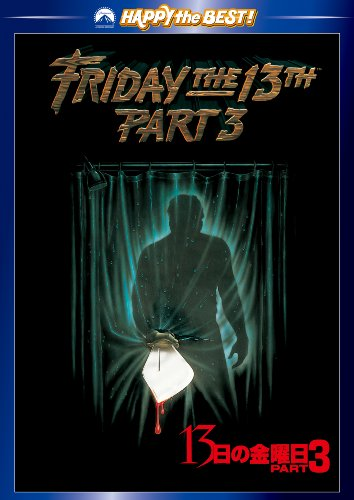 13日の金曜日 PART3 [DVD]