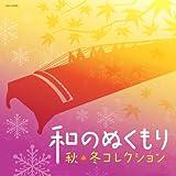 和のぬくもり~秋・冬コレクション