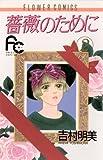薔薇のために(2) (フラワーコミックス)