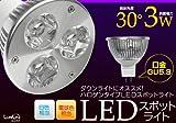 PLATA PLATA ハロゲンタイプ:LED電球 【白色】 口金:GU5.3 3W LED052