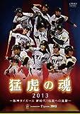 猛虎の魂2013 阪神タイガース 新時代!伝説への進撃 [DVD]