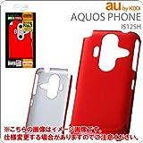 レイアウト AQUOS PHONE au by KDDI IS12SH用ハードコーティングシェルジャケット/レッドマイカ RT-IS12SHC3/R