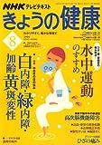 NHK きょうの健康 2008年 08月号 [雑誌]