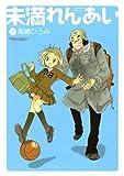未満れんあい(3) (アクションコミックス)