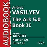The Ark 5.0 Book II [Russian Edition] | Andrey Vasilyev