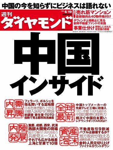 週刊 ダイヤモンド 2010年 6/19号 [雑誌]