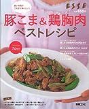 豚こま&鶏胸肉ベストレシピ―安いお肉がこんなにおいしい! (別冊エッセ)