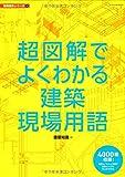超図解でよくわかる建築現場用語 (建築設計シリーズ5)