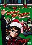 エアポート・アドベンチャー クリスマス大作戦 特別版 [DVD]