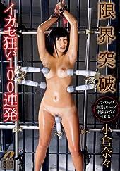 限界突破 イカセ狂い100連発 小倉奈々 [DVD]