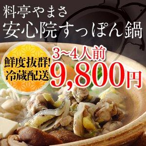 料亭やまさ 安心院すっぽん鍋セット 3~4人前(350g)