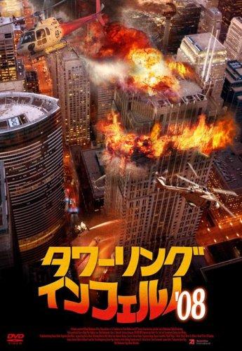 タワーリング・インフェルノ'08 [DVD]