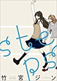 steps (百合姫コミックス)