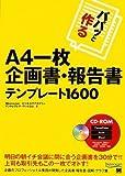 パパッと作るA4一枚 企画書・報告書 テンプレート1600 (CD-ROM付)