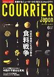 COURRiER Japon (クーリエ ジャポン) 2008年06月号