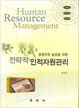 human resource management for korean shop Human resource management: hr for people managers from university of minnesota and practices of human resource management korean, vietnamese about the course one way or another, all employees are managed.
