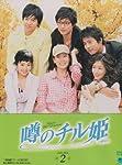 噂のチル姫 DVD-BOX 2