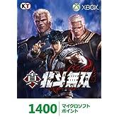 Xbox LIVE 1400 マイクロソフト ポイント 真・北斗無双「ケンシロウ・ラオウ・カイオウ」バージョン【メーカー生産終了】
