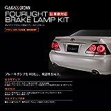 GARAX(ギャラクス)  4灯ブレーキランプキット 18クラウンアスリート CR-4BR-18A