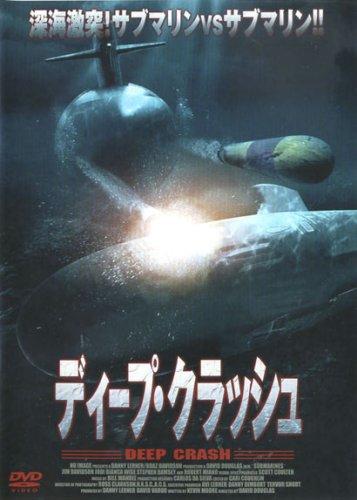 ディープ・クラッシュ [DVD]