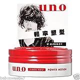 Shiseido UNO Fiber Neo Power Motion Hair Styling Wax 80g