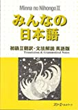 Minna no Nihongo II English Translation and Grammatical Notes