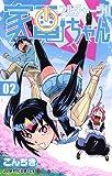 フルチャージ!! 家電ちゃん 2 (ジャンプコミックス)