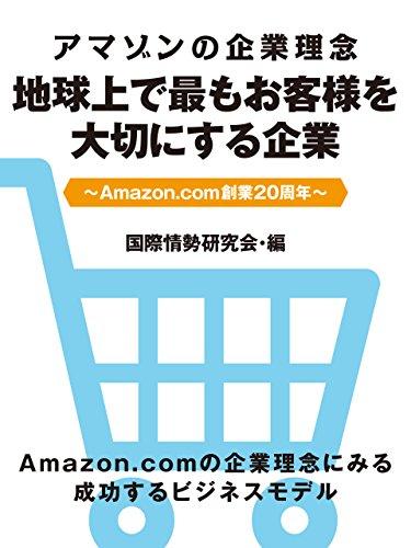 アマゾンの企業理念 地球上で最もお客様を大切にする企業 〜Amazon.com創業20周年〜