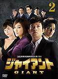ジャイアント<ノーカット完全版>DVD-BOX2