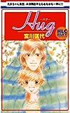 Hug-ハグ- (白泉社レディース・コミックス)