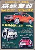 高速有鉛デラックス 2010年 02月号 [雑誌]