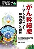 実験医学 増刊 29ー20―ステムネス,ニッチ,標的治療への理解 がん幹細胞