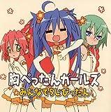 らき☆すた キャラクターソング 10