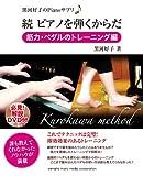黒河好子のPianoサプリ 【続】ピアノを弾くからだ -筋力・ペダルのトレーニング編-(DVD付)