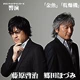 オリジナルドラマシリーズ「響演」 金魚/乾燥機