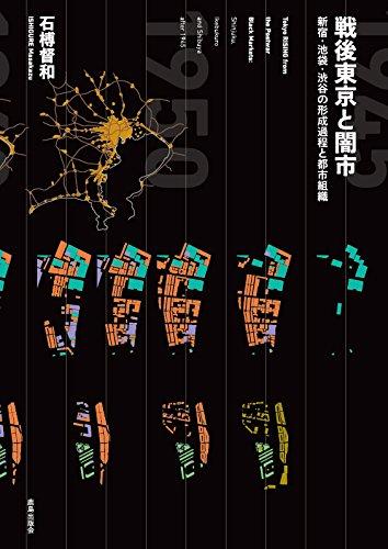 戦後東京と闇市:新宿・池袋・渋谷の形成過程と都市組織