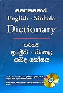 English-Sinhala Dictionary - OPENISBN Project:Download Book Data