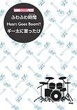 バンドピース ふわふわ時間/Heart Goes Boom!!/ギー太に首ったけ TVアニメ「けいおん!」より (バンド・スコア・ピース)