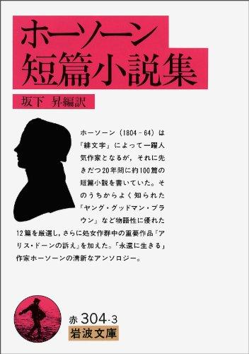 ホーソーン短篇小説集