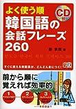CD付 よく使う順 韓国語の会話フレーズ260