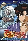 アニメ「金田一少年の事件簿」DVDセレクション Vol.7