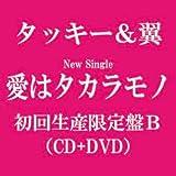 愛はタカラモノ(初回限定盤B)(DVD付) / 山下和彰,オオヤギヒロオ,CHOKKAKU