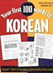 Your First 100 Words in Korean: Begin...