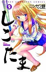 しこたま 2 (少年チャンピオン・コミックス)