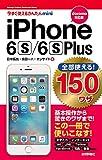 今すぐ使えるかんたんmini 全部使える!  iPhone 6s/6s Plus 150ワザ [docomo対応版]