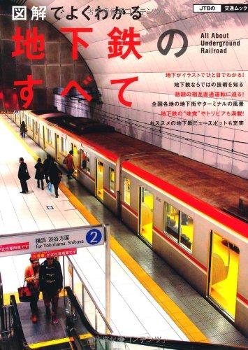 図解でよくわかる 地下鉄のすべて (JTBの交通ムック)