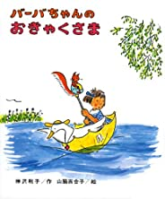 バーバちゃんのおきゃくさま (創作こども文庫(23))