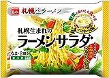 札幌生まれのラーメンサラダ2皿分