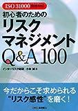 ISO31000規格対応 初心者のためのリスクマネジメントQ