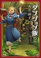 ダンジョン飯 2巻 (ビームコミックス)